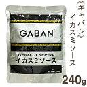 《GABAN》イカスミソース【240g】