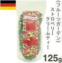 《フルーツガーデン》ストロベリークリーム(フルーツティー)【125g】