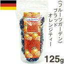 《フルーツガーデン》ブラッドオレンジ(フルーツティー)【125g】