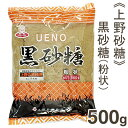 《上野砂糖》黒砂糖(粉状)【500g】