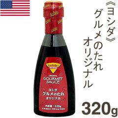 《ヨシダ》グルメのたれ オリジナル【320g】