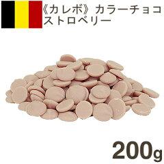 【クール便発送商品】《カレボー》カラーチョコストロベリー【200g】