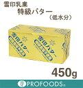 ★おひとり様1個まで【クール便発送商品】《雪印乳業》特級バター(低水分・食塩不使用)【450g】