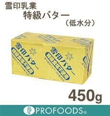 【クール便発送商品】《雪印乳業》特級バター(低水分・食塩不使用)【450g】