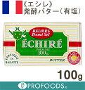 【クール便発送商品】【エントリーでポイント5倍♪】《エシレ》発酵バター(有塩)【100g】