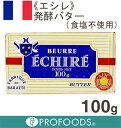 【クール便発送商品】【エントリーでポイント5倍♪】《エシレ》発酵バター(無塩)【100g】