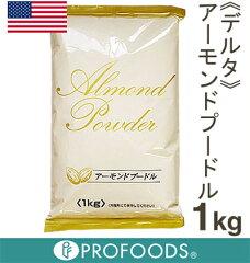 【クール便発送商品】《デルタ》アメリカ産アーモンドプードル【1kg】