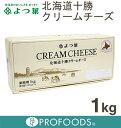 【クール便発送商品】《よつ葉乳業》北海道十勝クリームチーズ【1kg】