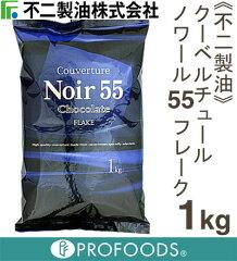 《不二製油》クーベルチュールノワール55フレーク【1kg】