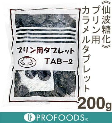 【クール便発送商品】《タイヨー》プリン用カラメルタブレット【200g】