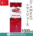 《TAMEK》100%トマトジュース(濃縮トマト還元)【1L】