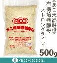 【クール便発送商品】《AKO天然酵母》あこ有機培養酵母(ストロングタイプ)【500g】