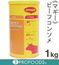 《マギー》ビーフコンソメパウダー【1kg】
