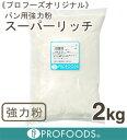 《プロフーズオリジナル》パン用強力粉スーパーリッチ【2kg】(チャック袋入)