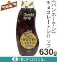 《バンホーテン》チョコレートシロップ【630g】