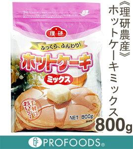 《理研》ホットケーキミックス【800g】