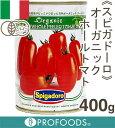 《スピガドーロ》オーガニックホールトマト【400g】