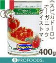 《スピガドーロ》オーガニックダイストマト【400g】