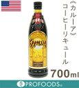 《カルーア》コーヒーリキュール【700ml】