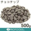 《森永製菓》チョコチップ【500g】