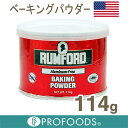 《アメリカ産》ラムフォード ベーキングパウダー【114g】