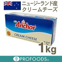 【クール便発送商品】《アンカー》ニュージーランドクリームチーズ【1kg】