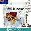 《タツア》マスカルポーネ【250g】