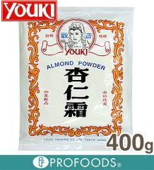 【秋のパン作りフェア開催中♪】《ユウキ食品》杏仁霜【400g】