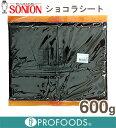 《ソントン》ショコラシート【600g】
