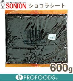 《ソントン》ショコラシートSN【600g】