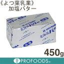 【クール便発送商品】《よつ葉乳業》よつ葉バター(加塩)【450g】