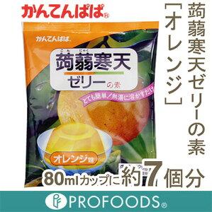 《かんてんぱぱ》蒟蒻寒天ゼリーの素(オレンジ)【125g】