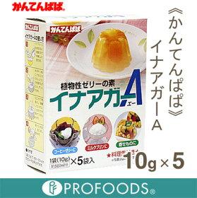 《かんてんぱぱ》イナアガーA【10g×5袋】