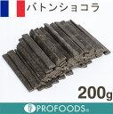 バトンショコラ【200g】