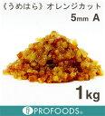 《うめはら》オレンジカット5mm(オレンジピール)【1kg】