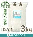 《江別製粉》パン用強力粉香麦(春よ恋ブレンド)【3kg】(チャック袋入り)