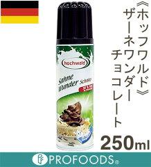 《ホッフワールド》ザーネワンダーホイップクリームチョコレート【250ml】