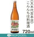 《大木代吉本店》こんにちは 料理酒【720ml】