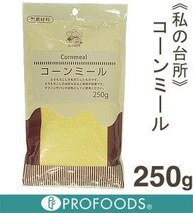 【秋のパン作りフェア開催中♪】《私の台所》コーンミール 【250g】