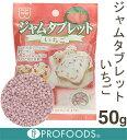 《共立食品》ジャムタブレット・いちご【50g】