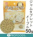 《共立食品》ジャムタブレット・メープル【50g】