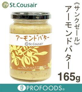 《サンクゼール》アーモンドバター【165g】