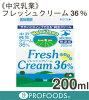 《中沢乳業》フレッシュクリーム