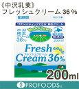 【クール便発送商品】《中沢乳業》フレッシュクリーム 36%【200ml】