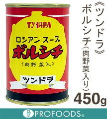 《ツンドラ》ロシアンスープ・ボルシチ【450g】