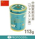 《胡蝶牌》中国茉莉花茶(ジャスミン茶)【113g】