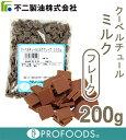 《不二製油》クーベルチュールミルクフレーク【200g】