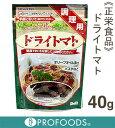 《正栄食品》ドライトマト【40g】