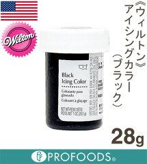 《ウィルトン》アイシングカラー・ブラック【28g】