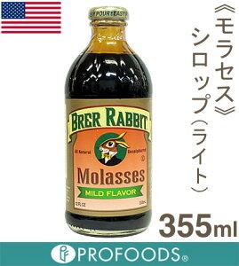 《モラセス》マイルドフレーバーシロップ(ライト)【355ml】